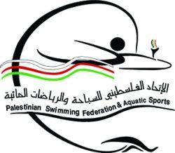 شعار الاتحاد الفلسطيني للسباحة والرياضات المائية LOGO Palestinian Swimming Federation and Aquatic Sports